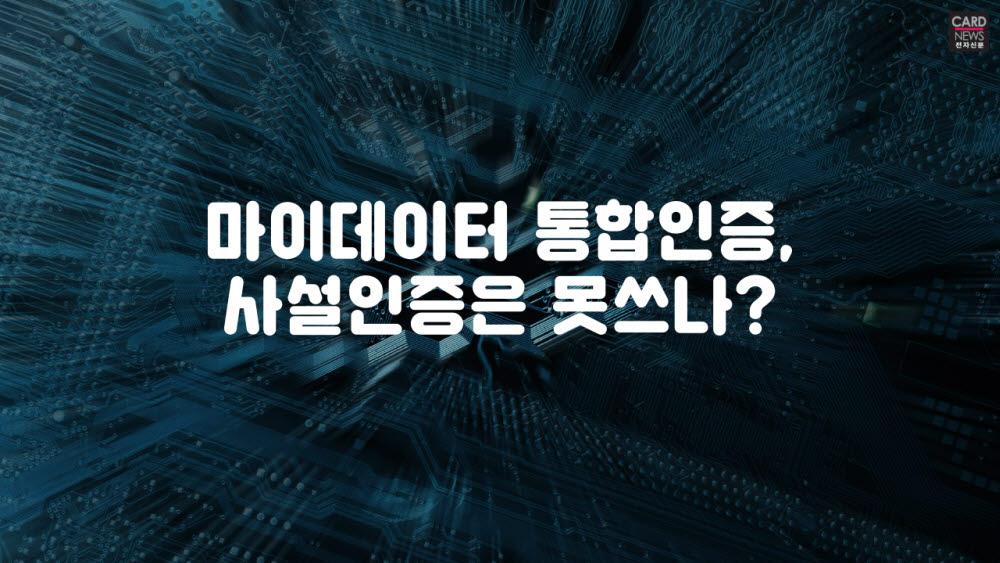 [카드뉴스]마이데이터 통합인증, 사설인증은 못쓰나?