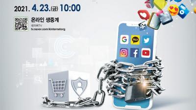 {htmlspecialchars(인기협, '최근 온라인 플랫폼 규제동향을 분석한다' 토론회 개최)}