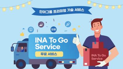 인아그룹, '투 고 프리미엄 서비스' 운영