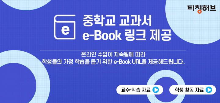 금성출판사의 교수학습지원사이트 티칭허브