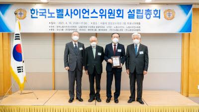 한국노벨사이언스위원회 설립, 노벨과학상 탄생 풍토 조성 나선다