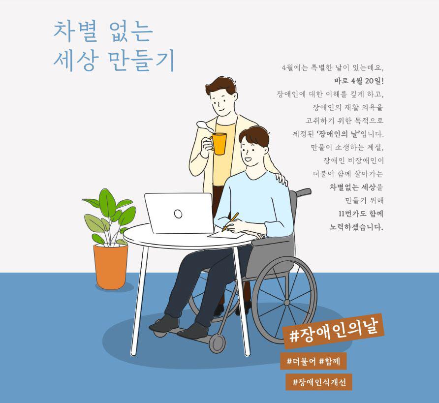 11번가 장애인의 날 인식 개선 캠페인