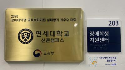 연세대, '제41회 장애인의 날' 부총리 겸 교육부장관 표창 수상