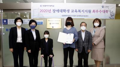 숙명여대, 장애대학생 교육복지 최우수대학 교육부장관 표창 수상