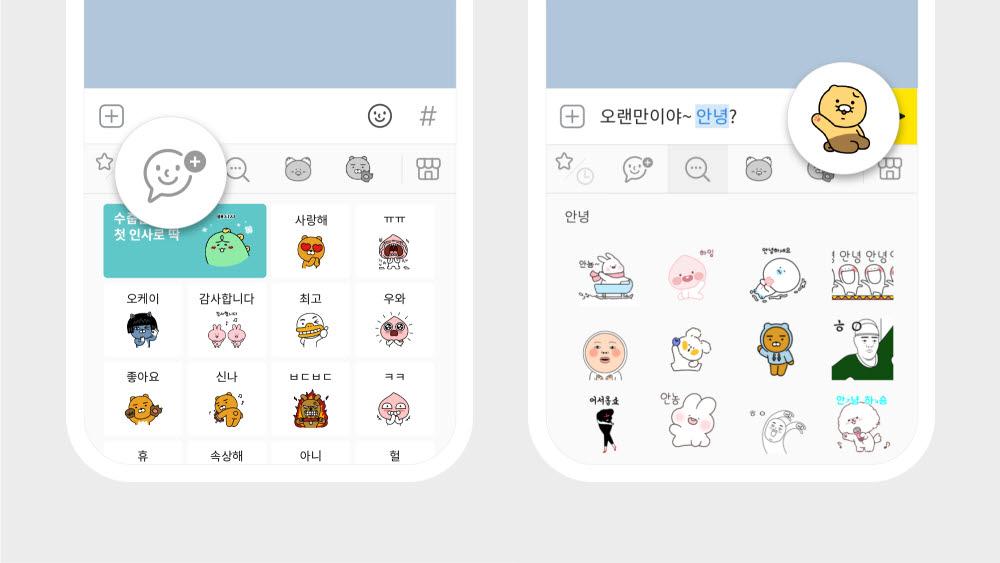 카카오가 지난 1월 출시한 이모티콘 월정액 상품 이모티콘 플러스
