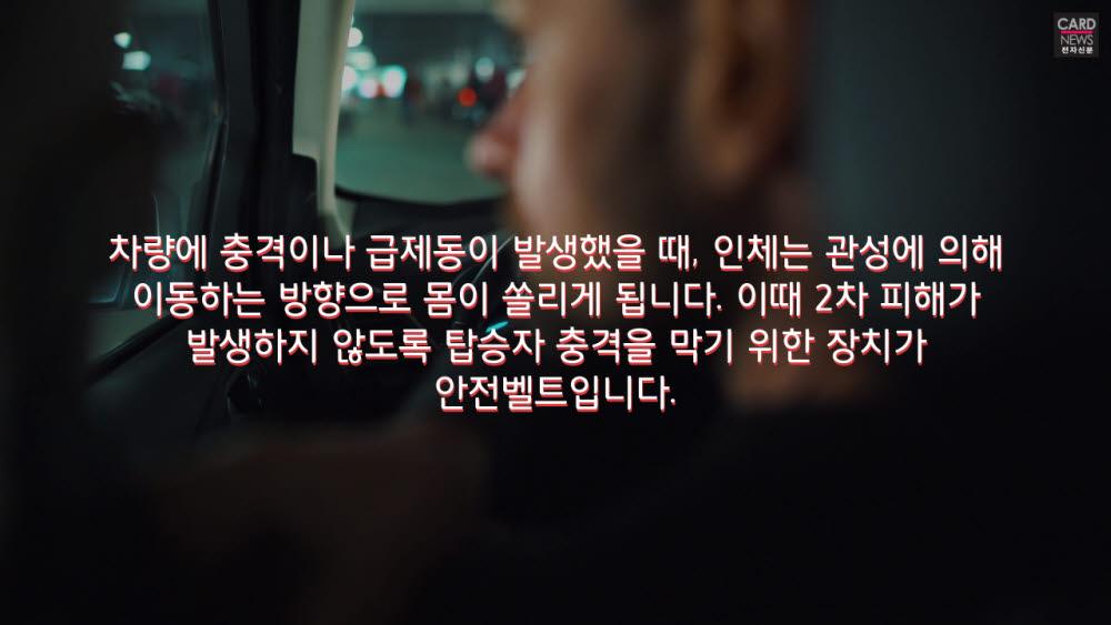 [카드뉴스]안전벨트 안에 들어 있는 '화약' 아시나요?