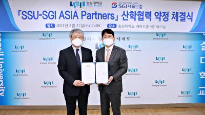 숭실대-SGI서울보증, 아시아보험전문가 양성 위한 MOU 체결