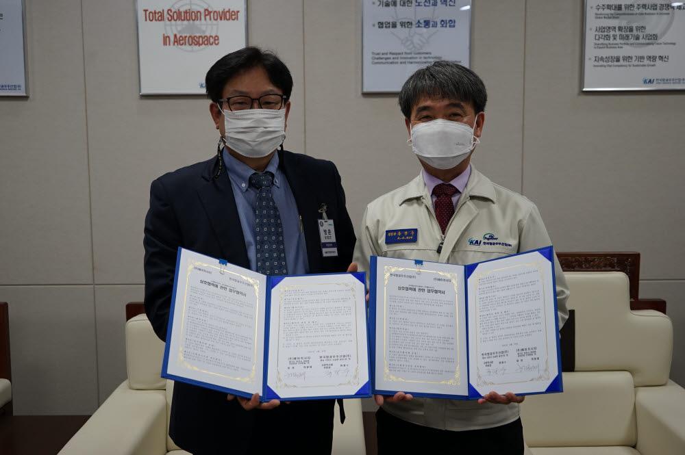 허봉재 에이치시티 대표(사진 왼쪽)와 류광수 한국항공우주산업(KAI) 부문장이 MOU 체결 후 기념 사진을 촬영하고 있다.