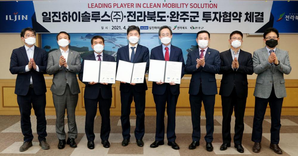일진하이솔루스, 전북도, 완주군 관계자들이 MOU 후 기념촬영을 하고 있다.(사진=일진그룹)
