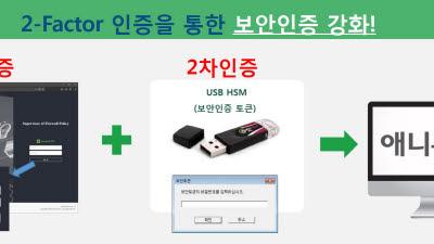 유넷시스템, 방화벽정책통합관리 '애니몬FM'에 투팩터인증·가시화 기능 추가