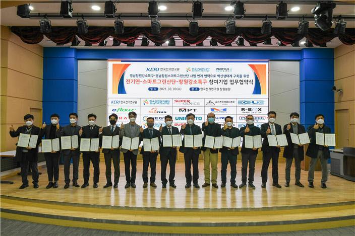 지난 3월에 열린 KERI와 창원 강소특구 입주기업, 창원스마트그린산단사업단 업무협약.