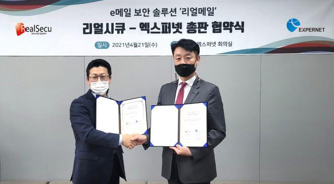 정희수 리얼시큐 대표(오른쪽)와 이종경 엑스퍼넷 대표가 리얼메일 총판 계약 후 악수하고 있다.