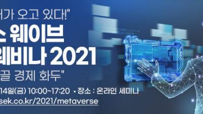 '메타버스' 비즈니스의 모든것…5월 14일, 온라인 콘퍼런스