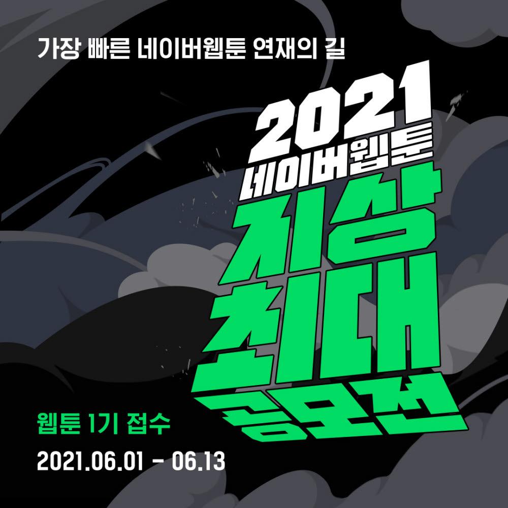 네이버웹툰, '2021지상최대공모전' 1기 6월 개최