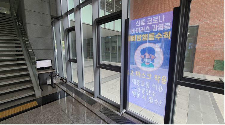 서울시 종로구 대학로에 위치한 방송통신대 서울캠퍼스 본관에 설치한 필름형 투명 LED디스플레이.
