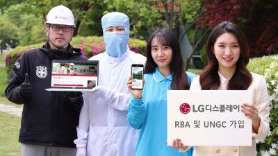 """""""ESG 경영 강화"""" LG디스플레이, RBA·UNGC 가입"""