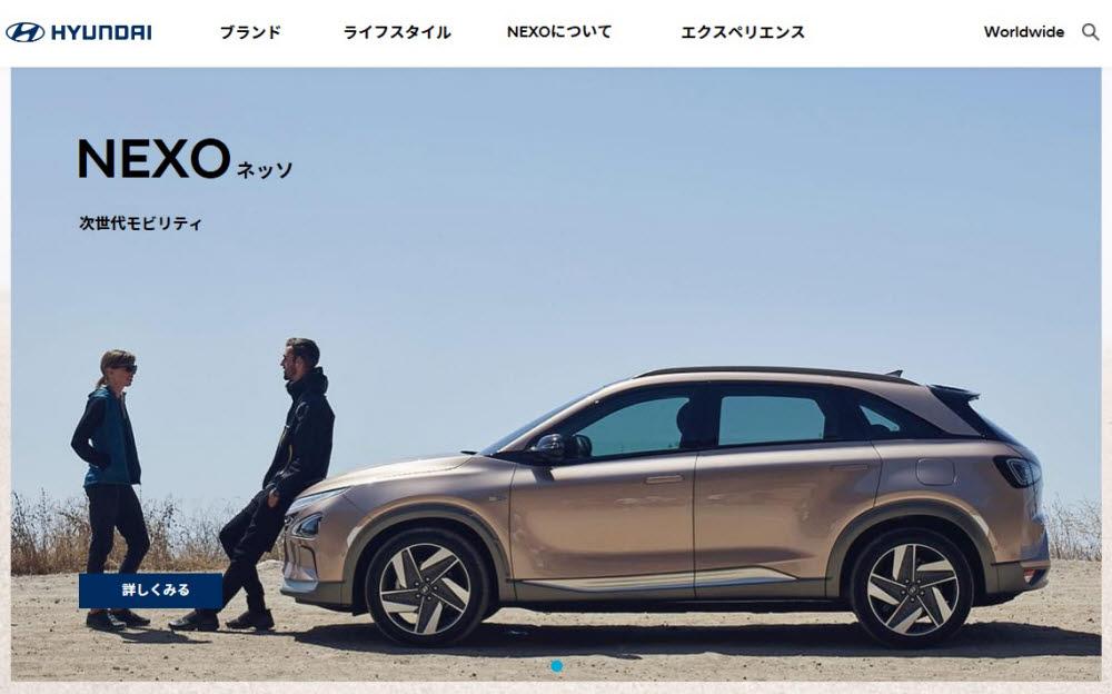 넥쏘를 소개하고 있는 현대차 일본 홈페이지.