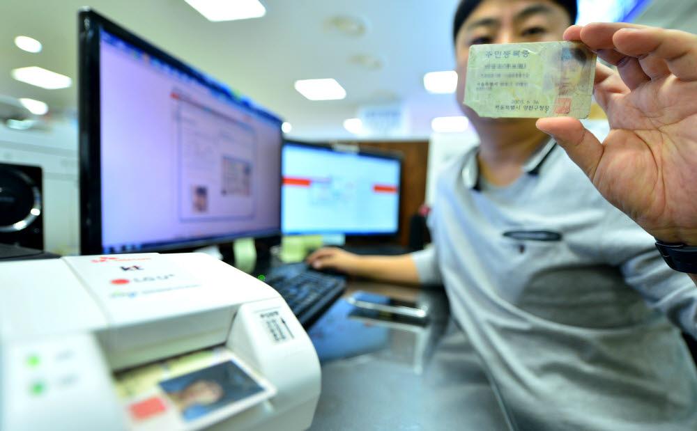이동통신 대리점·판매점에 비치된 신분증 스캐너(전자신문DB)