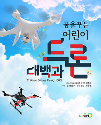 [대한민국 희망프로젝트]<706>도심항공교통(UAM)