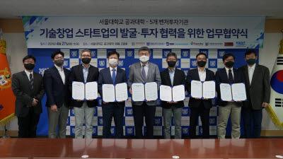 서울대 공대-BSK인베스트먼트 등 5개 벤처투자기관, 스타트업 투자 협력 협약식