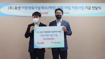 휴넷, 사회복지법인 '아이들과미래재단'에 기부금 전달