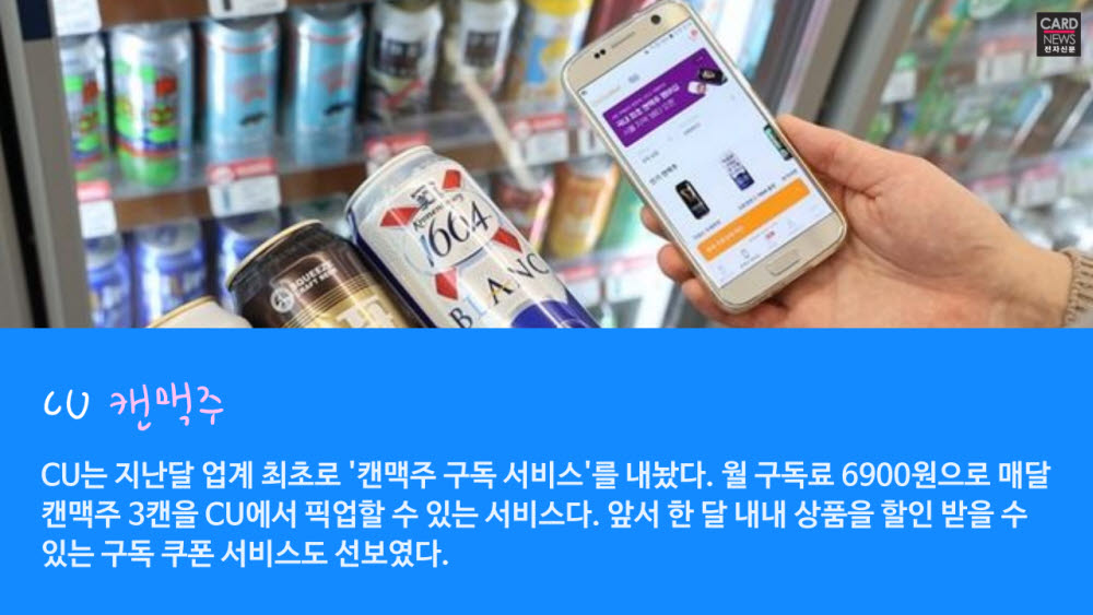 [카드뉴스]유통가 휩쓴 구독경제