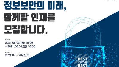 한국정보기술연구원, '차세대 보안리더 양성 프로그램(BoB) 10기' 6월 4일까지 모집