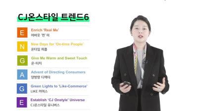 CJ온스타일, 올해 소비 트렌드 키워드는 '결속'