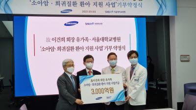 삼성-서울대어린이병원, 소아암·희귀질환 지원 사업 기부 약정식 개최