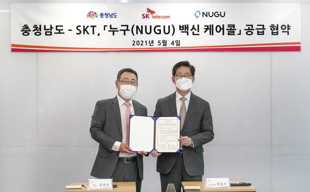 유영상 SK텔레콤 MNO사업부장(왼쪽)과 양승조 충청남도 도지사가 누구 백신 케어콜 공급 협약을 체결했다.
