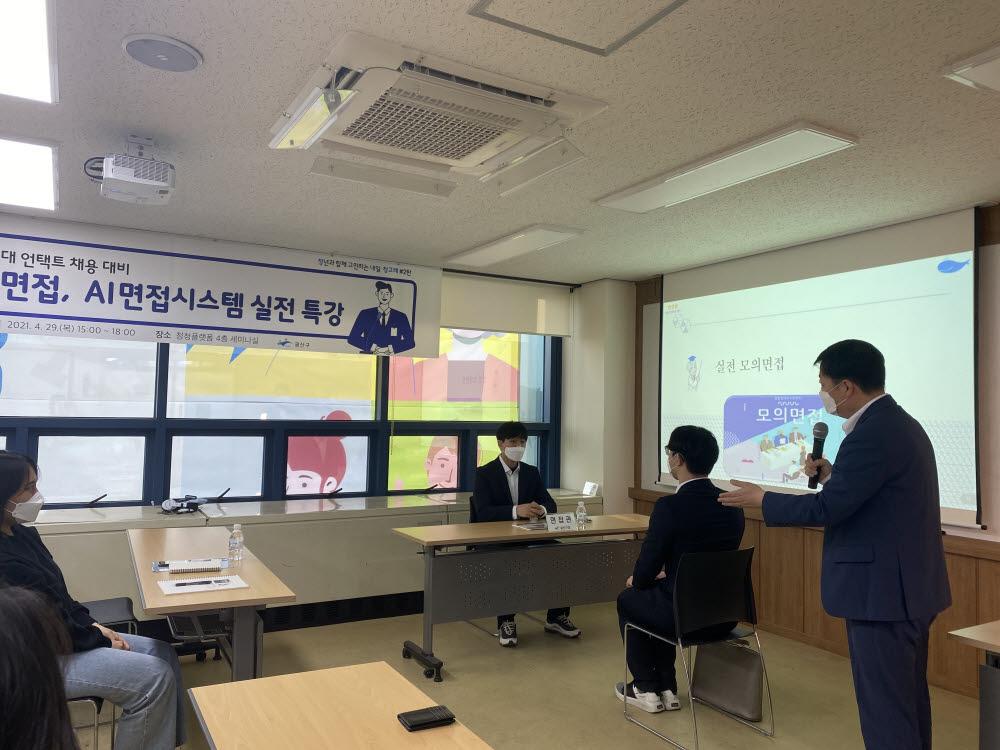 강윤구 한국스마트광융복합협동조합 단장(오른쪽)이 청년 모의 면접 실습을 지도하고 있다.