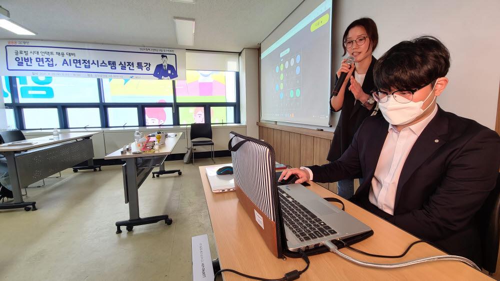AI 모의면접자로 참여한 배경옥 팀장(왼쪽)이 지켜보는 가운데 취업준비 청년이 AI 퀴즈문제를 푸는 모습.