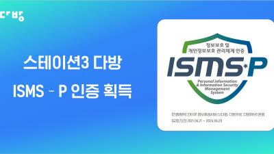 스테이션3 다방, 부동산 플랫폼 업계 최초 ISMS-P 인증 획득