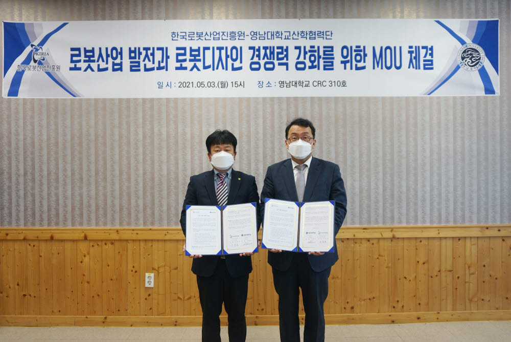우종운 한국로봇산업진흥원 단장(왼쪽)과 이경수 영남대학교 산학협력단장이 상호 업무협력 협약을 체결하고 기념촬영하고 있다