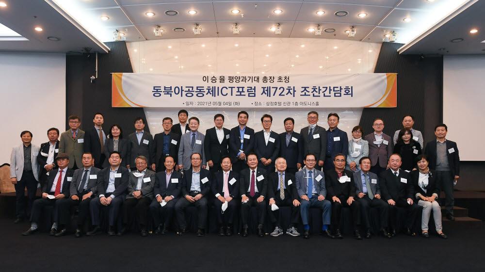 이승율 평양과학기술대학교 총장(앞줄 왼쪽 여덟 번째)을 비롯한 참석자들이 기념촬영을 하고 있다.