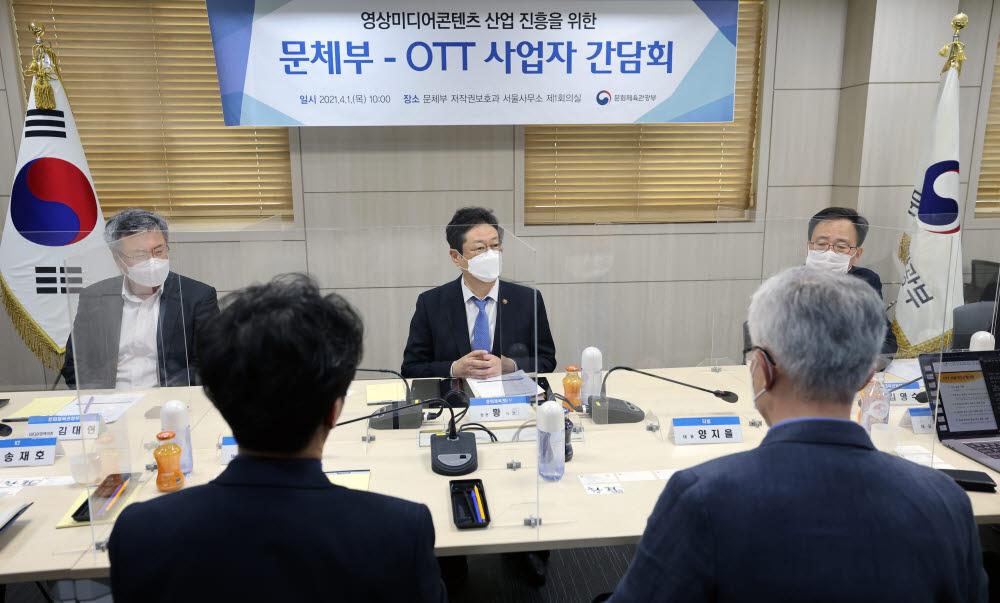 지난달 1일 황희 문화체육관광부 장관(가운데)이 영상미디어콘텐츠 산업 진흥을 위해 문체부-OTT 사업자 간담회를 개최했다.