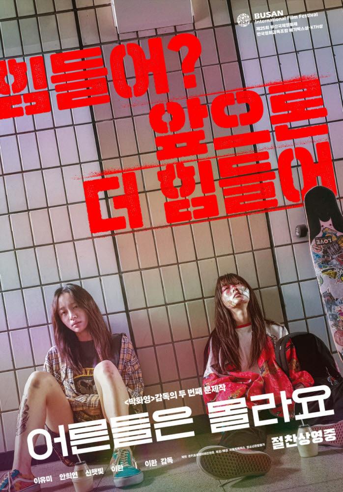 KT 시즌, 오리지널 영화 '어른들은 몰라요' 6일 공개