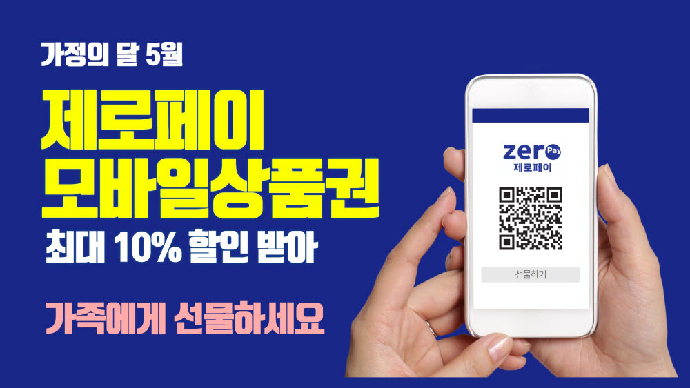 """한결원 """"5월 선물, 10% 할인 제로페이 모바일 상품권으로"""""""