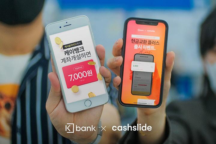 """케이뱅크, 캐시슬라이드와 제휴…""""1000원부터 교환"""""""