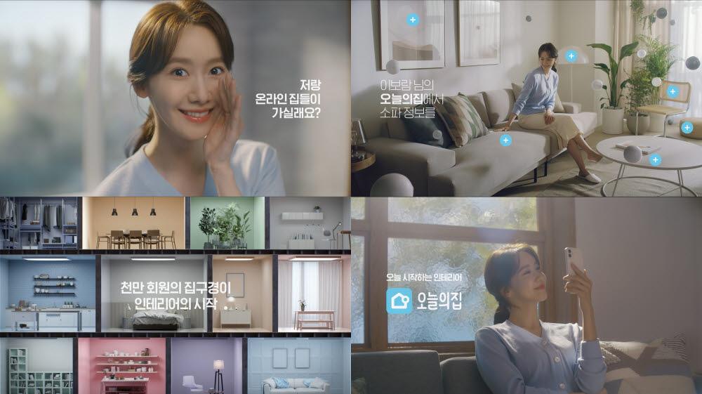 오늘의집이 유저들이 직접 꾸민 공간을 소개하는 온라인 집들이를 통해 인테리어 노하우는 물론 제품 정보까지 공유하고 있다.