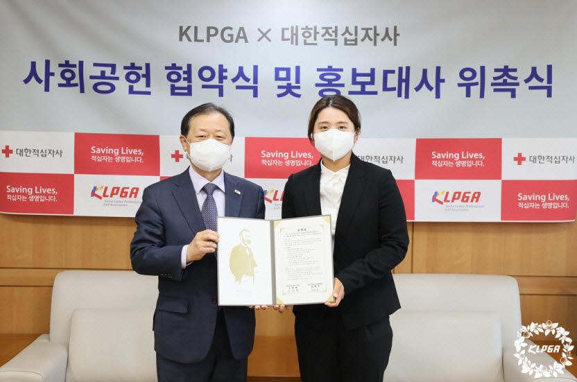 KLPGA 사회공헌 협약 및 홍보대사 위촉식에 참여한 대한적십자사 신희영 회장, 최혜진 선수. 사진=KLPGA