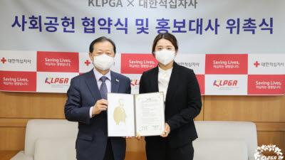 KLPGA, 대한적십자사와 사회공헌 MOU 체결 및 홍보대사 위촉