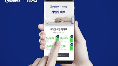 이베이코리아, B2B 전용 멤버십 '스마일클럽 비즈' 만든다