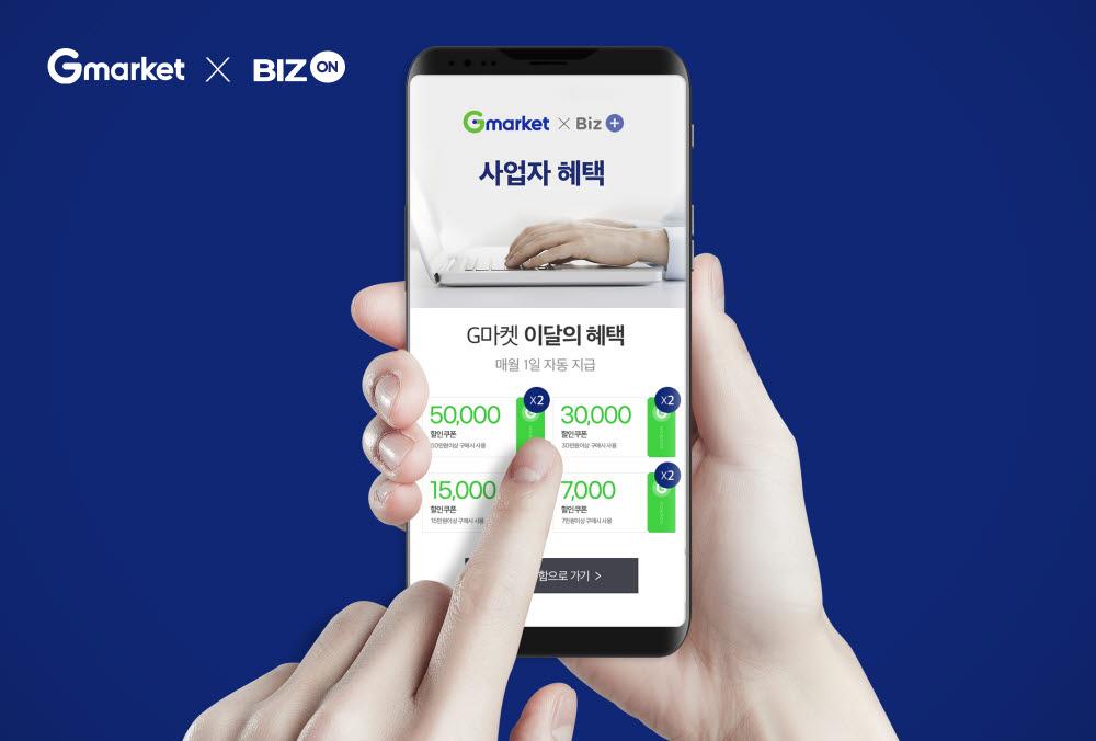 G마켓 B2B 사업자 전문몰 비즈온