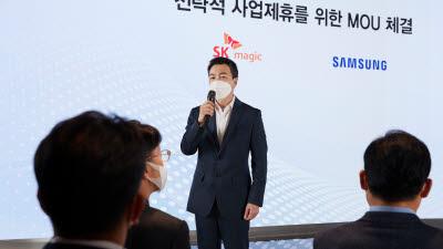 SK매직, 삼성전자와 MOU...결합 상품 출시해 렌털 경쟁력 대폭 강화