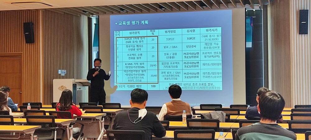 지난달 30일 계명대학교에서 진행된 goBlock실무 프로젝트 교육과정설명회. (사진=고블록프로젝트 홈페이지)