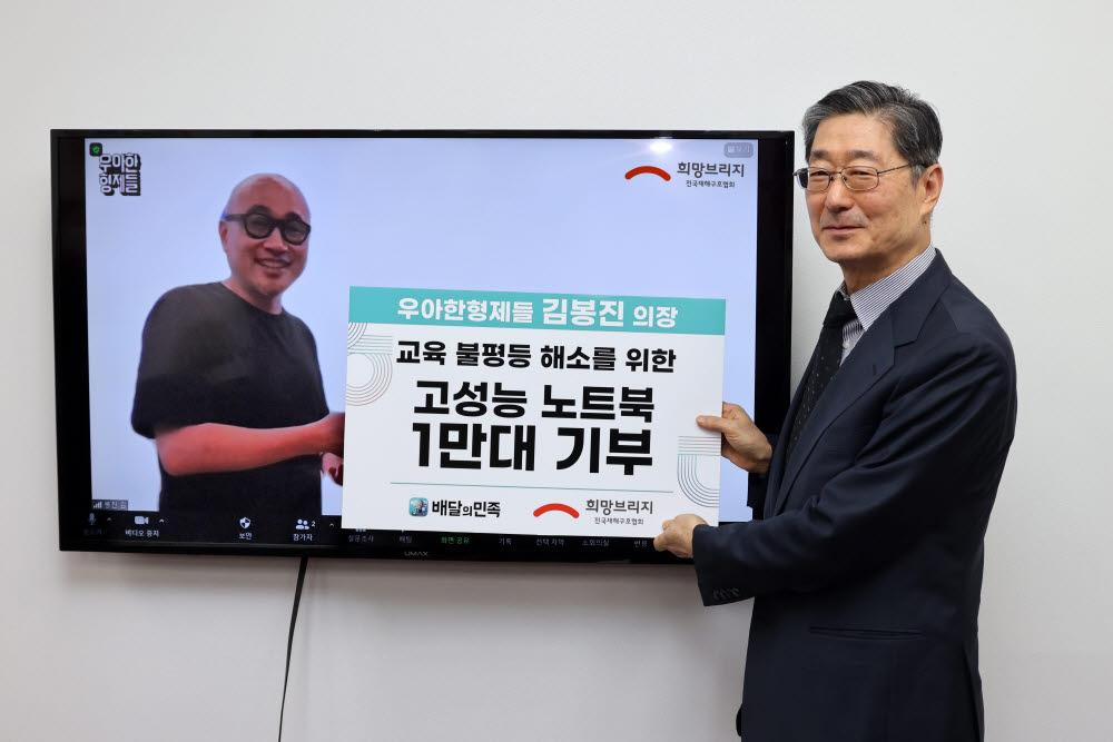 김봉진 우아한형제들 의장이 4일 송필호 희망브리지 전국재해구호협회장과 원격영상으로 만나 교육 불평등 해소를 위한 고성능 노트북 1만대 전달식을 진행했다.