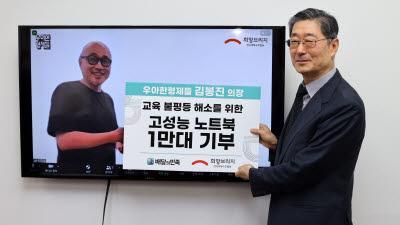 배민 김봉진, 저소득층 학생 1만명에 고성능 노트북 지원
