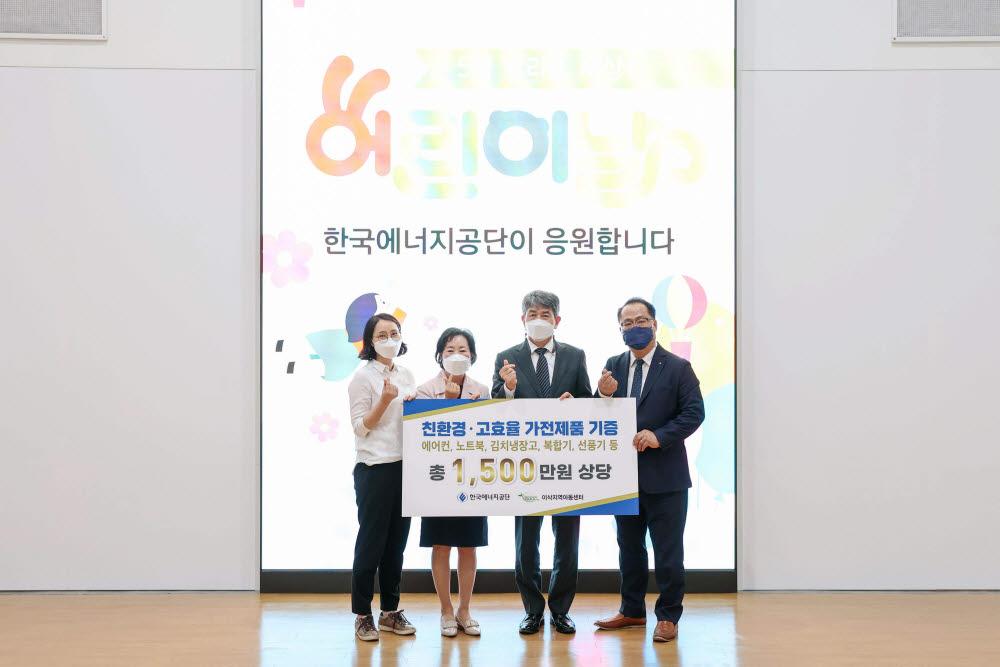울산시 한국에너지공단 본사 에너지 아트센터에서 개최된 어린이 특별 행사에서 김창섭 에너지공단 이사장(오른쪽 두 번째)과 권태숙 이삭아동센터 대표(오른쪽 세 번째) 등 관계자들이 기념촬영했다. [자료:한국에너지공단]