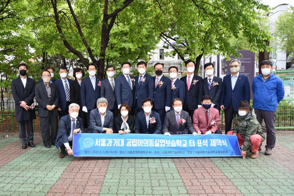 서울과기대 공립어의동실업보습학교 터 표석 제막식 단체사진